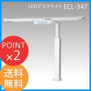 デスクライト LEDモードパイロットスリムライト ECL-347 コイズミ学習机 2016年|f-news