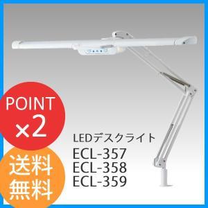 デスクライト LEDモードパイロットスリムアームライト ECL-357 ECL-358 ECL-359 コイズミ学習机 2016年|f-news