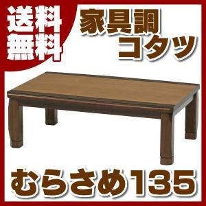 家具調コタツ むらさめ135|f-news