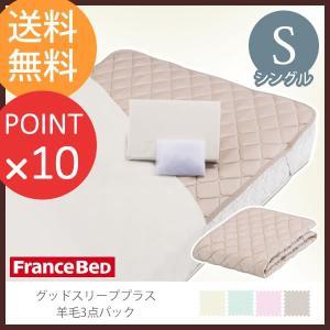 フランスベッド  グッドスリーププラス 寝装品羊毛3点パック シングルサイズ  敷きパッド マットレスカバー 洗濯ネット付|f-news