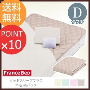 フランスベッド  グッドスリーププラス 羊毛3点パック ダブルサイズ  敷きパッド マットレスカバー 洗濯ネット付|f-news