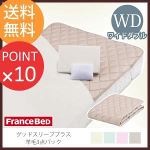 フランスベッド  グッドスリーププラス 羊毛3点パック ワイドダブルサイズ  敷きパッド マットレスカバー 洗濯ネット付|f-news