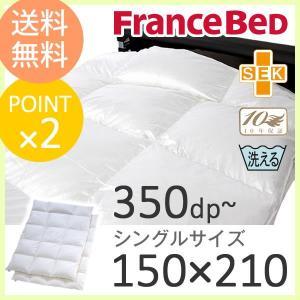 フランスベッド 羽毛布団 シングルサイズ 150×210cm ASサルーテ|f-news