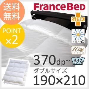 フランスベッド 羽毛布団 ダブルサイズ 190×210cm ネックランド90|f-news