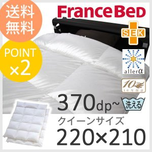 フランスベッド 羽毛布団 クイーンサイズ 220×210cm ネックランド90|f-news