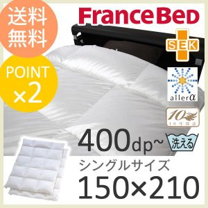 フランスベッド 羽毛布団 シングルサイズ 150×210cm ネックランド95|f-news