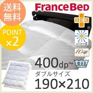 フランスベッド 羽毛布団 ダブルサイズ 190×210cm ネックランド95|f-news