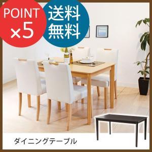 ダイニングテーブル KEITH キース テーブル 机 ナチュラル ウェンジ 135×80cm f-news