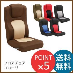 レバー式無段階 リクライニング フロアチェア 座椅子 チェア コローリ|f-news