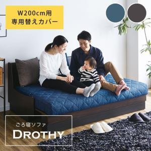 ごろ寝ソファ ドロシー 幅200cm 専用替えカバー ネイビー ブルー グレー シンプル 北欧 ソファベッド ソファ 赤ちゃん リビング f-news