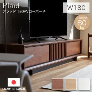 テレビボード 和風 Plaid プラッド 180AVローボード 幅180cm 木製 国産 日本製 ウォールナット オーク ナチュラル TV テレビ台 おしゃれ f-news