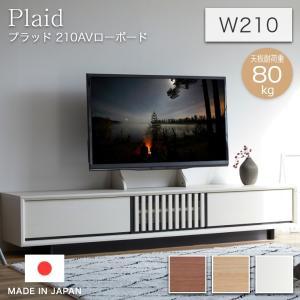 テレビボード 和風 Plaid プラッド 210AVローボード 幅210cm 木製 国産 日本製 ウォールナット オーク ナチュラル TV テレビ台 おしゃれ f-news