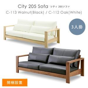 【開梱設置】 ソファ 3人掛け シンプル 北欧 シギヤマ家具 City シティ C-112 C-11...