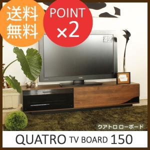 テレビ台 TVボード 150ローボード Quatro クアトロ W1500×D420×H300 白家具 木目 f-news