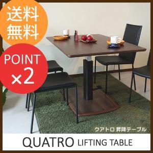 リビングテーブル ダイニング昇降テーブル Quatro クアトロ W1200×D800×H560-760|f-news