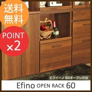 60オープン引出 Efino エフィーノ 下台専用タイプ|f-news