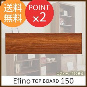 ※エフィーノ専用天板になります。  ■サイズ:W1500×D400×H30mm ■材質:強化紙化粧板...