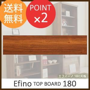 ※エフィーノ専用天板になります。  ■サイズ:W1800×D400×H30mm ■材質:強化紙化粧板...