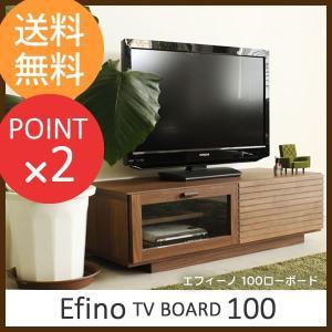 100ローボード Efino エフィーノ  テレビボード f-news