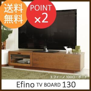 130ローボード Efino エフィーノ  テレビボード f-news