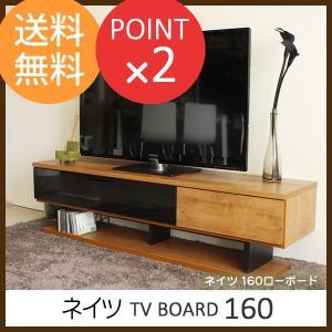160TVボード ネイツ ローボード f-news