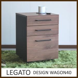 LEGATO レガート 40ワゴン|f-news