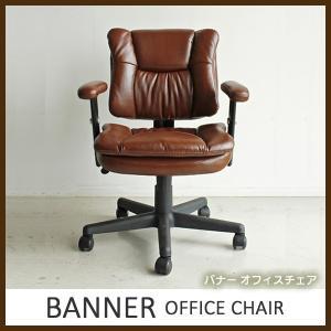 BANNER バナー オフィスチェア|f-news