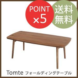■商品名 トムテ フォールディングテーブル  ■サイズ W105×D52×H35cm  ■材質 天然...
