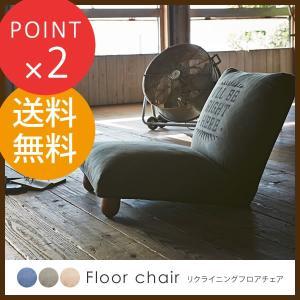座椅子 リクライニング リクライニング座椅子 フロアチェア リクライニング 椅子 42段階リクライニング 座椅子|f-news