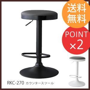 バースツール カウンタースツール RKC-270BK RKC-270WH ハイチェア イス 椅子|f-news