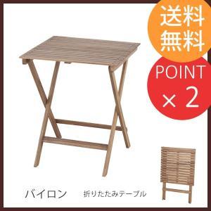 テーブル ガーデン バイロン 折りたたみテーブル NX-902 60×60cm 天然木 机 f-news