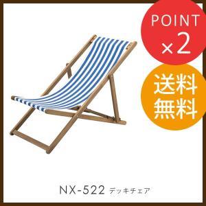 NX-522 デッキチェア いす 椅子 シェーズロング 折りたたみ式 海 山 野外 レジャー ガーデン 行楽 BBQ 寝椅子 折りたたみ椅子 西海岸インテリア ボーダーの写真