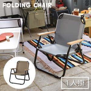 アウトドア 椅子 軽量 フォールディングチェア 1人掛け OLC-621 折りたたみチェア 天然木 コンパクト収納 キャンプ バーベキュー レジャー 屋内 屋外 ローチェア f-news