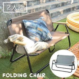 アウトドア 椅子 軽量 フォールディングチェア 2人掛け OLC-622 折りたたみチェア 天然木 コンパクト収納 キャンプ バーベキュー レジャー ミニ アルミ 背もたれ f-news