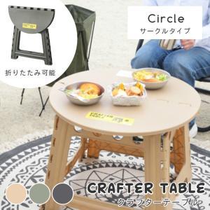 折りたたみ テーブル アウトドア おしゃれ 室内でも屋外でも!クラフターテーブル サークルタイプ LFS-414 キャンプ コンパクト収納 軽量 丸 円形 f-news