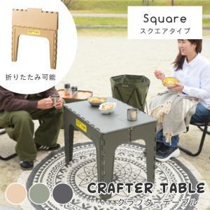 折りたたみ テーブル アウトドア おしゃれ 室内でも屋外でも!クラフターテーブル スクエアタイプ LFS-415 キャンプ コンパクト収納 軽量 作業台 長方形 f-news