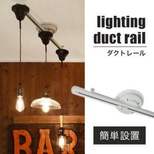 簡易取付式 おしゃれ 照明 スライド シーリングに取り付けるだけで簡単に設置できるダクトレール SRP-504IV 東谷  ロング 1m ダイニング 食卓 カフェ 演出|f-news
