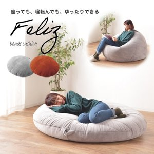 大型 ビーズクッション 特大 取っ手付き 丸型 座っても、寝転んでも、ゆったりできる 大きなビーズクッション 135×120×22cm LSS-802OR/LSS-802GY 東谷 新生活 f-news