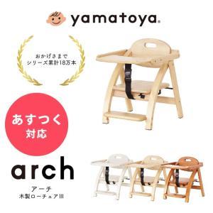 ベビーチェア キッズチェア ロータイプ アーチ木製ローチェア3 テーブル付き 木製 チェア 椅子 子...