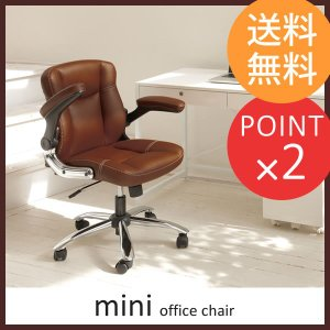 オフィスチェア 椅子 【 mini 】 コンパクトサイズ モカBK キャメル|f-news