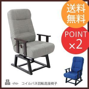 チェア 座椅子 コイルバネ回転高座椅子 【 晶 −ショウ− 】  回転 グレー ブルー ポケットコイル|f-news