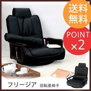 チェア 回転座椅子 【 フリージア 】 大  リクライニング ブラック|f-news