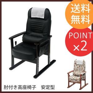 チェア  座椅子  【 肘付き高座椅子 安定型 】   ベージュフラワー ブラックレザー|f-news