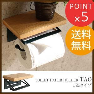 トイレ収納 トイレットペーパーホルダー TAO(タオ) 1連タイプ ナチュラル スチール 棚付き 収納 おしゃれ 掛け トイレ トイレットペーパー ペーパーホルダーの写真