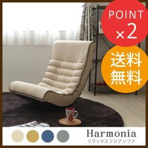 リラックスフロアソファ Harmonia -ハルモニア- 座椅子 いす イス 椅子 チェア ヘリンボン ヘリンボーン ソファ 1人掛け 1Pソファ リビング レトロ おしゃれ|f-news