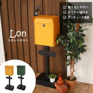 ポスト 置き型 スタンドポスト 【Lon ロン】 73-859/73-860 ヤマソロ 置き型ポスト...