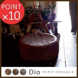 クッション ビーズクッション A ディオ Dio モリヨシ シュエット|f-news