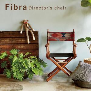 チェア おしゃれ ディレクターズチェア フィブラ モリヨシ ジャガード織り シンプル チェア