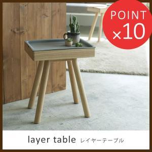 テーブル 北欧 レイヤーテーブル サイドテーブル ローテーブル ホワイト ブラウン グリーン グレー ラバーウッド モリヨシ シュエット 収納 テーブル|f-news