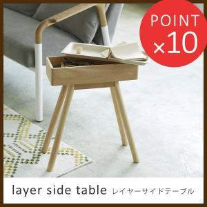 テーブル 北欧 レイヤーサイドテーブル サイドテーブル ローテーブル ホワイト ブラウン グリーン グレー ラバーウッド モリヨシ シュエット 収納 テーブル|f-news